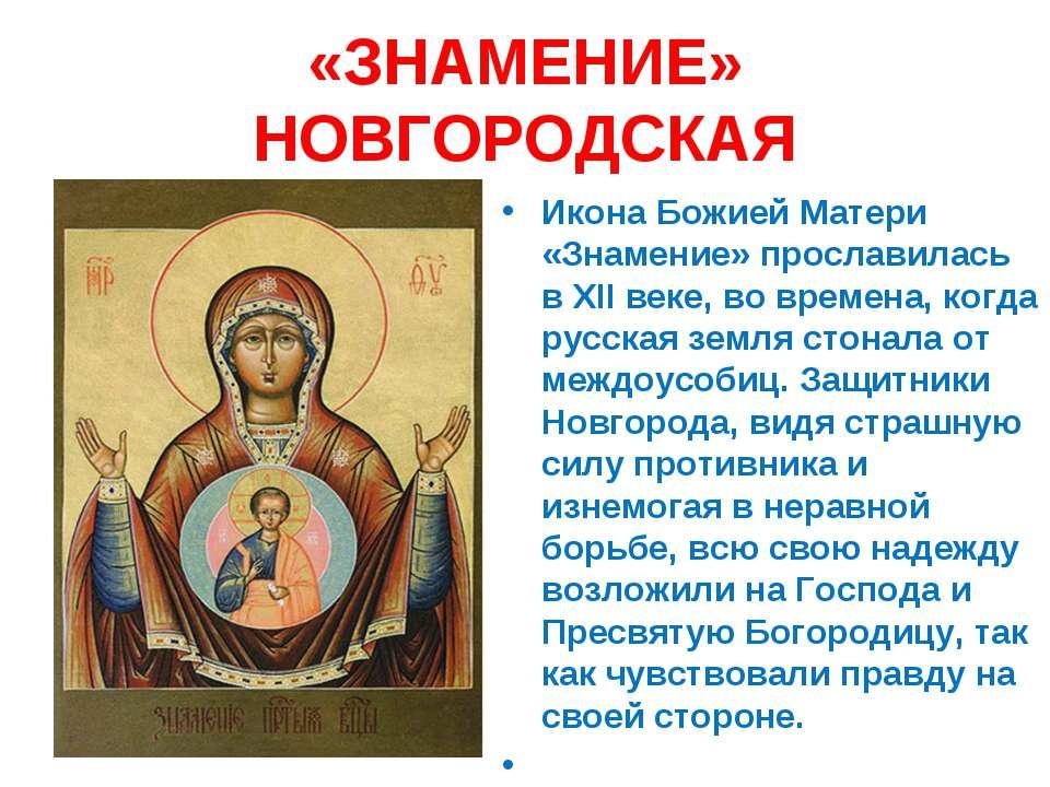 «ЗНАМЕНИЕ» НОВГОРОДСКАЯ Икона Божией Матери «Знамение» прославилась в XII век...