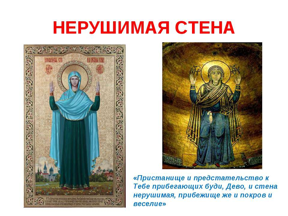 НЕРУШИМАЯ СТЕНА «Пристанище и предстательство к Тебе прибегающих буди, Дево, ...
