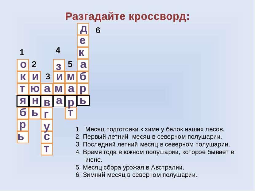 Разгадайте кроссворд: 1 о к т я б р ь 2 и ю н ь 3 а в г у с т 4 з и м а 5 м а...