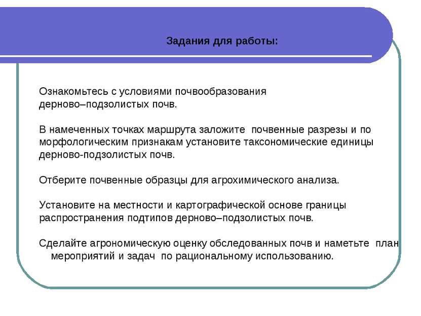 Задания для работы: Ознакомьтесь с условиями почвообразования дерново–подзоли...