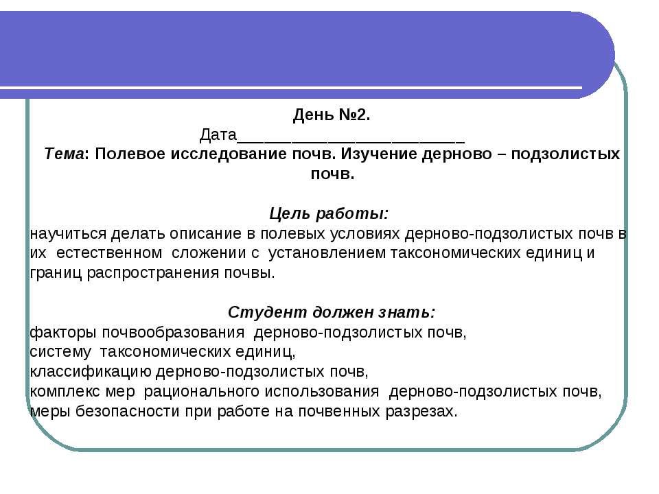 День №2. Дата_________________________ Тема: Полевое исследование почв. Изуче...