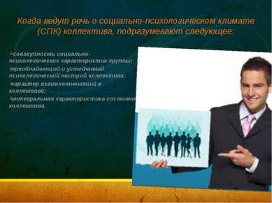 Когда ведут речь о социально-психологическом климате (СПК) коллектива, подраз...