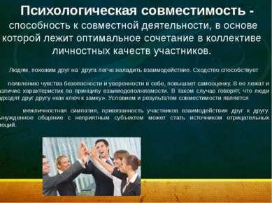 Психологическая совместимость - способность к совместной деятельности, в осно...