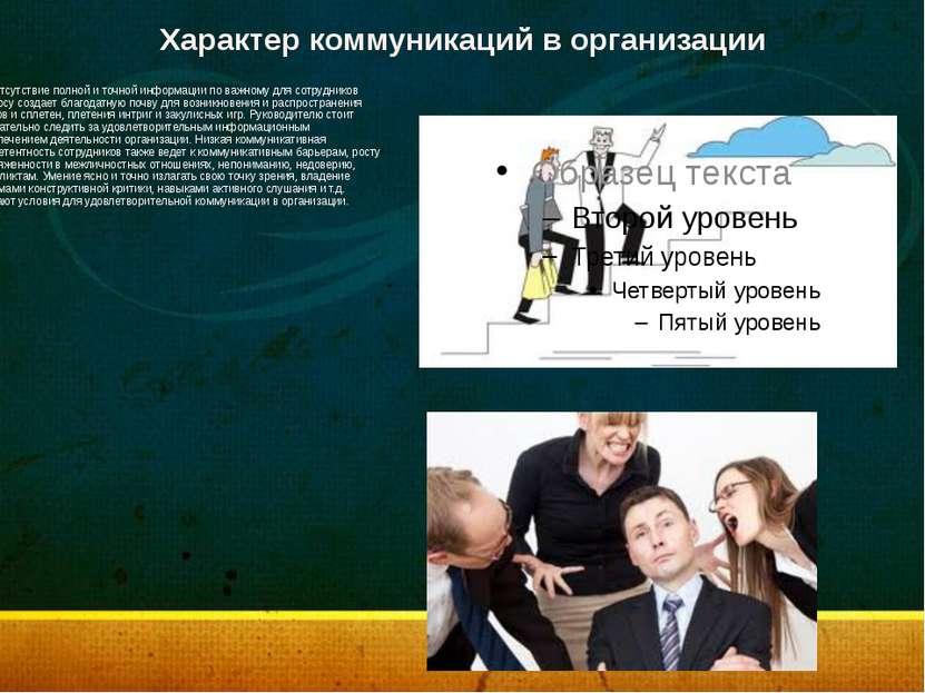 Характер коммуникаций в организации Отсутствие полной и точной информации по ...