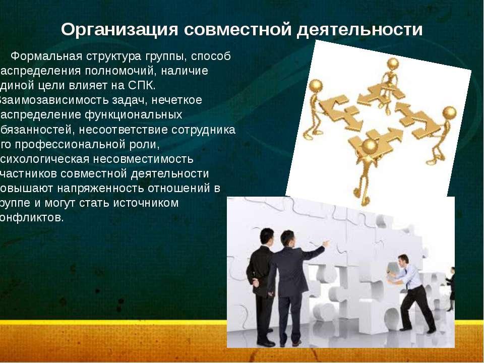 Организация совместной деятельности Формальная структура группы, способ распр...
