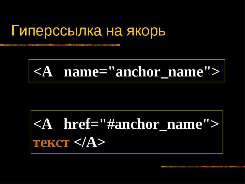 Гиперссылка на якорь текст