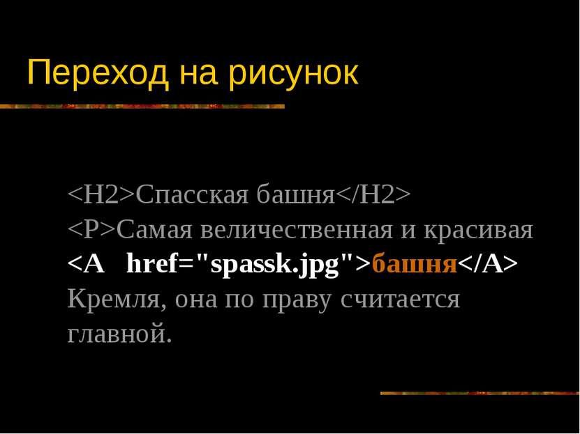 Переход на рисунок Спасская башня Самая величественная и красивая башня Кремл...