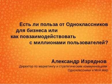 Есть ли польза от Одноклассников для бизнеса или как повзаимодействовать с ми...