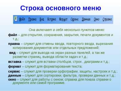 Строка основного меню Она включает в себя несколько пунктов меню: файл – для ...