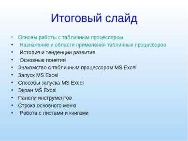 Итоговый слайд Основы работы с табличным процессором Назначение и области при...
