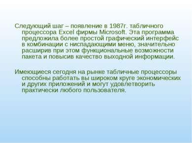 Следующий шаг – появление в 1987г. табличного процессора Excel фирмы Microsof...