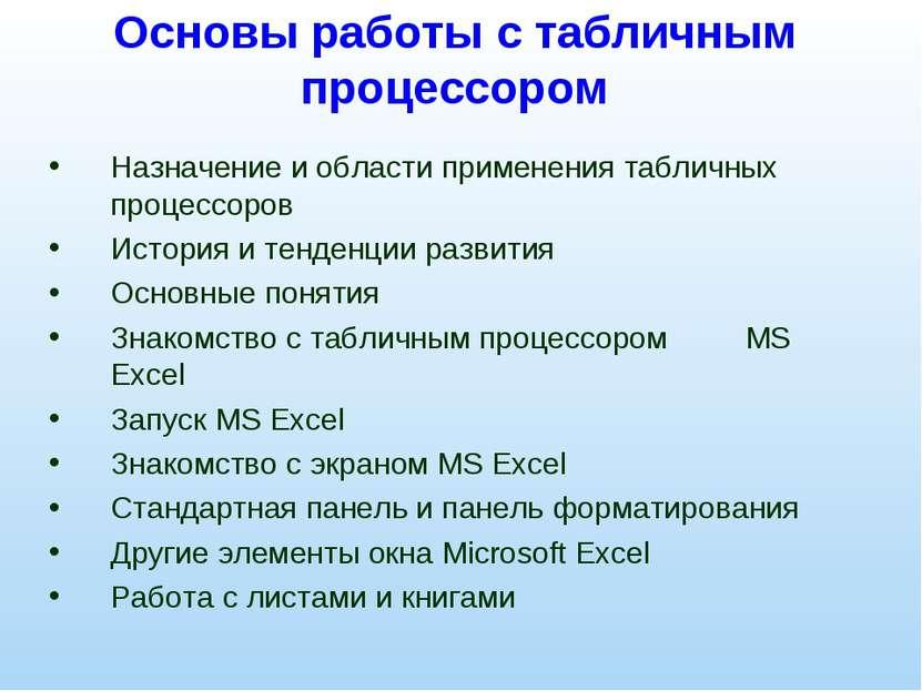 Основы работы с табличным процессором Назначение и области применения табличн...