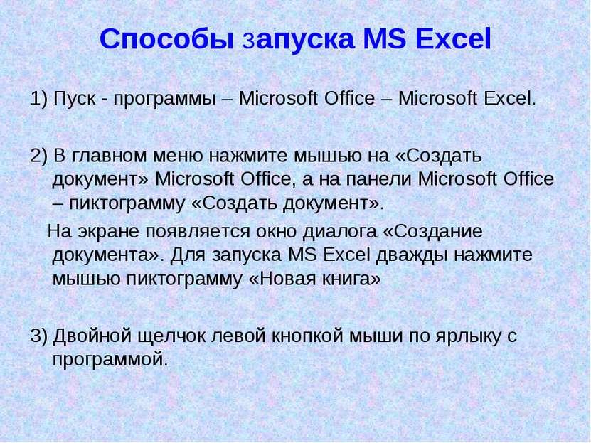 Способы запуска MS Excel 1) Пуск - программы – Microsoft Office – Microsoft E...