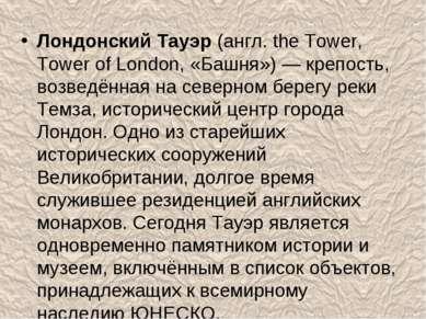 Лондонский Тауэр (англ. the Tower, Tower of London, «Башня») — крепость, возв...