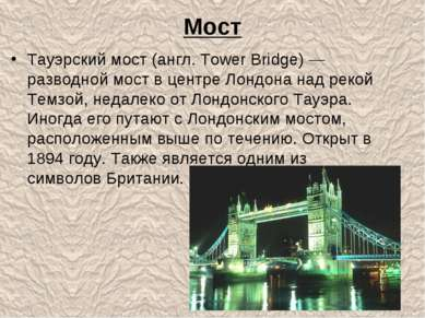 Мост Тауэрский мост (англ. Tower Bridge) — разводной мост в центре Лондона на...