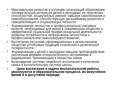 Максимальное развитие в условиях организаций образования познавательных интер...