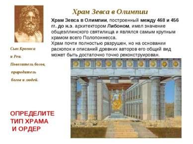 Сын Кроноса и Реи. Повелитель богов, прародитель богов и людей. Храм Зевса в ...