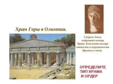 Супруга Зевса, покровительница брака, блюстительница святости и нерушимости б...