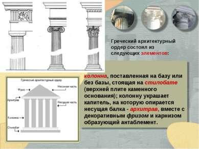 колонна, поставленная на базу или без базы, стоящая на стилобате (верхней пли...