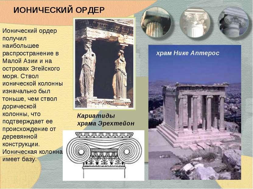 ИОНИЧЕСКИЙ ОРДЕР Кариатиды храма Эрехтейон Ионический ордер получил наибольше...