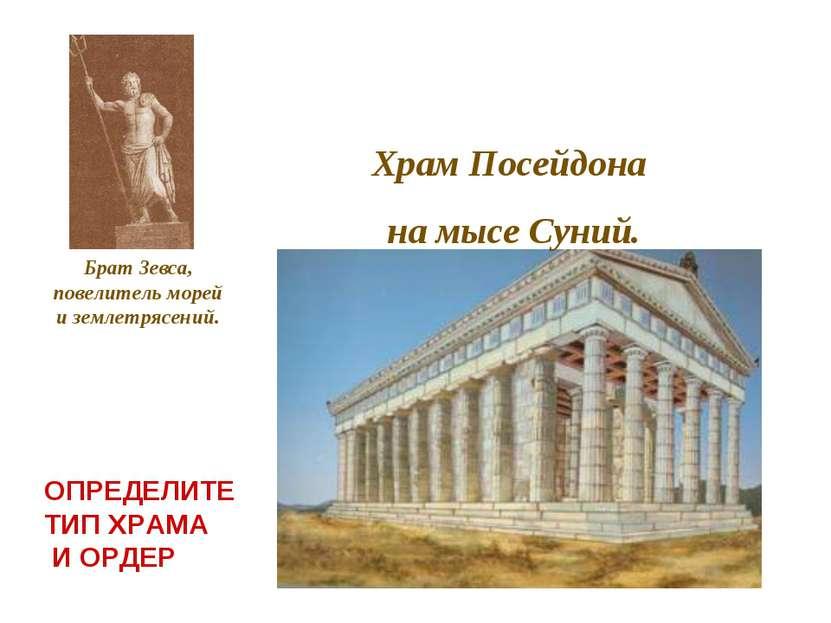 Брат Зевса, повелитель морей и землетрясений. Храм Посейдона на мысе Суний. О...