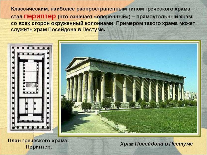 Храм Посейдона в Пестуме Классическим, наиболее распространенным типом гречес...