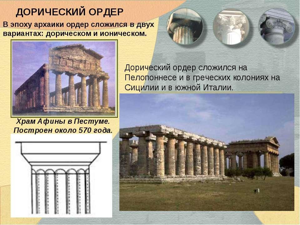 ДОРИЧЕСКИЙ ОРДЕР В эпоху архаики ордер сложился в двух вариантах: дорическом ...