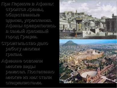 При Перикле в Афинах строятся храмы, общественные здания, укрепления. Афины п...