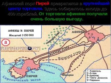 Афинский порт Пирей превратился в крупнейший центр торговли. Здесь собиралось...