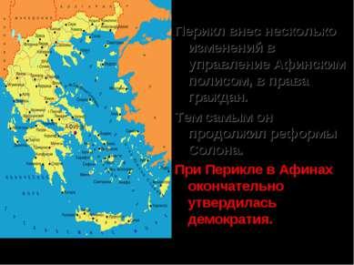 Перикл внес несколько изменений в управление Афинским полисом, в права гражда...