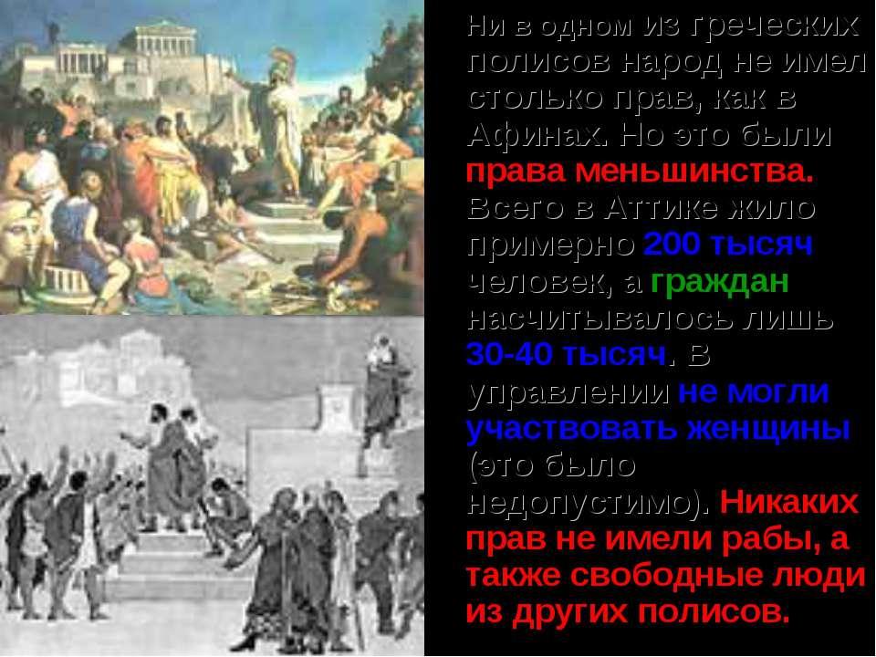 Ни в одном из греческих полисов народ не имел столько прав, как в Афинах. Но ...