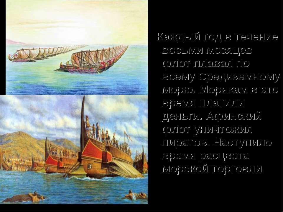 Каждый год в течение восьми месяцев флот плавал по всему Средиземному морю. М...