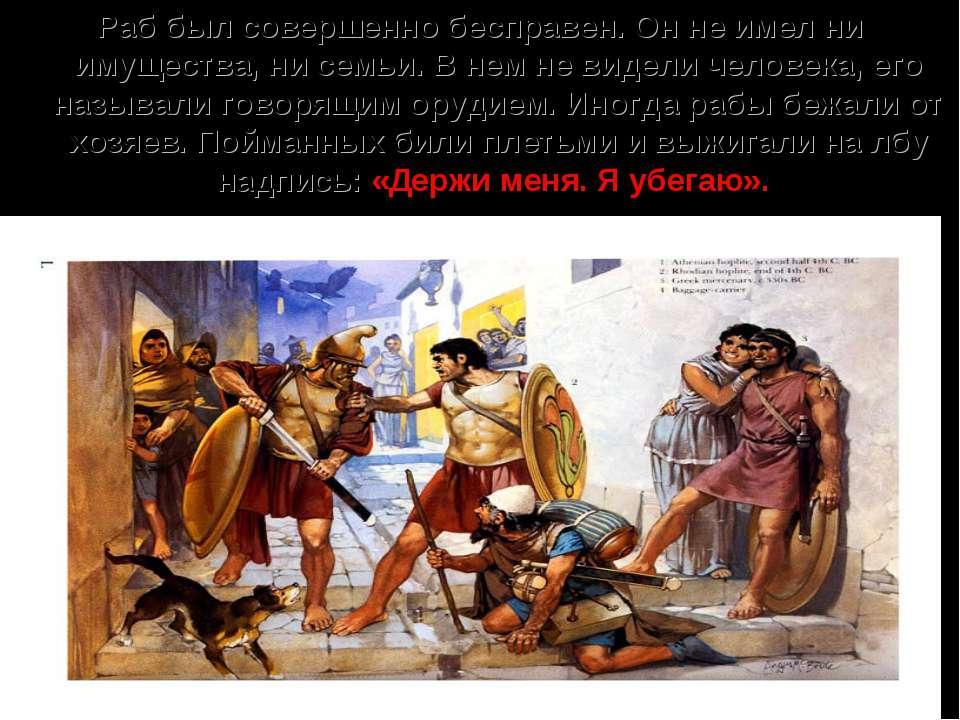 Раб был совершенно бесправен. Он не имел ни имущества, ни семьи. В нем не вид...