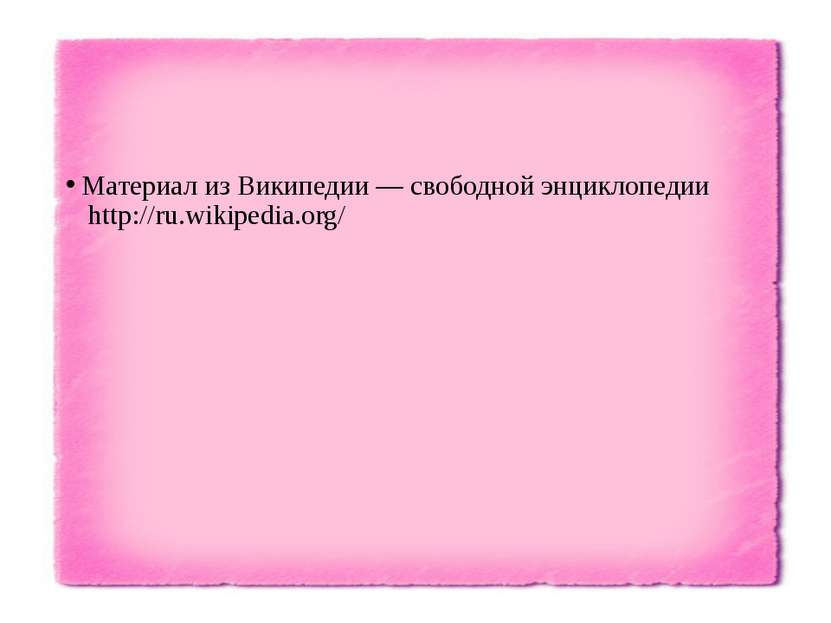 Материал из Википедии — свободной энциклопедии http://ru.wikipedia.org/