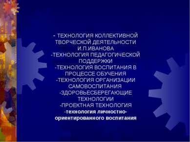 - ТЕХНОЛОГИЯ КОЛЛЕКТИВНОЙ ТВОРЧЕСКОЙ ДЕЯТЕЛЬНОСТИ И.П.ИВАНОВА -ТЕХНОЛОГИЯ ПЕД...