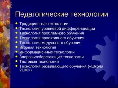 Педагогические технологии Традиционные технологии Технология уровневой диффер...