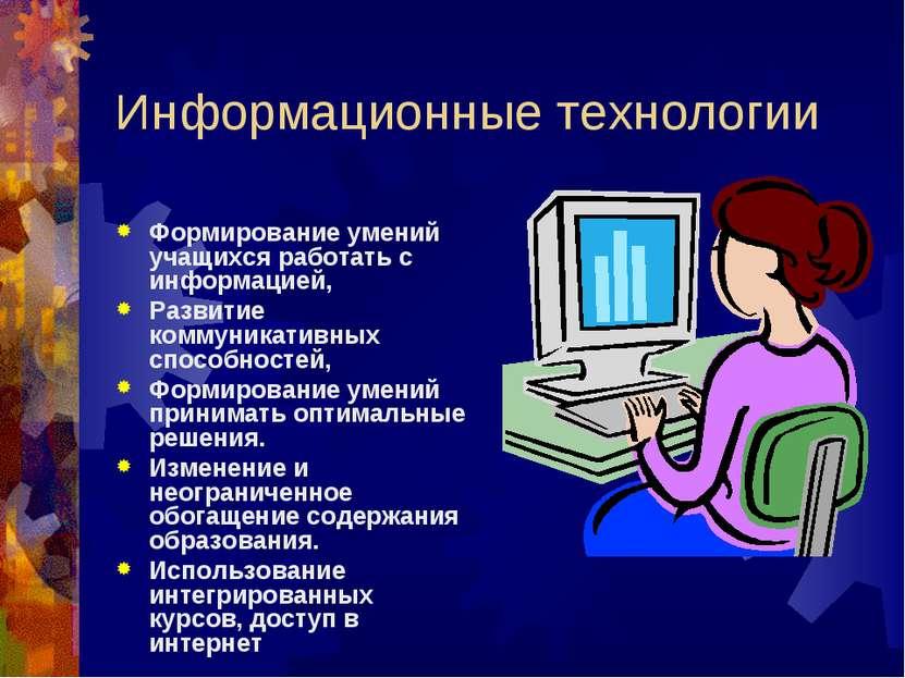 Информационные технологии Формирование умений учащихся работать с информацией...