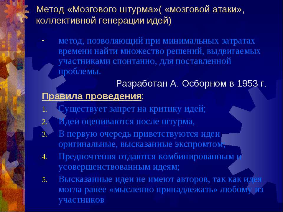 Метод «Мозгового штурма»( «мозговой атаки», коллективной генерации идей) мето...
