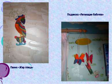 Панно «Жар птица» Подвеска «Летающие бабочки»