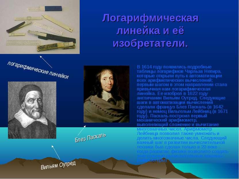 Логарифмическая линейка и её изобретатели. В 1614 году появились подробные та...