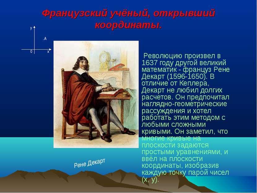Французский учёный, открывший координаты. Революцию произвел в 1637 году друг...