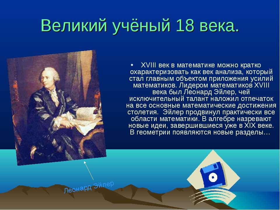 Великий учёный 18 века. XVIII век в математике можно кратко охарактеризовать ...