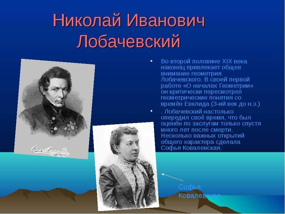 Николай Иванович Лобачевский Во второй половине XIX века наконец привлекает о...