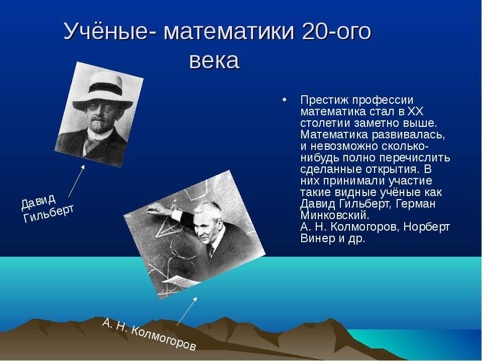 Учёные- математики 20-ого века Престиж профессии математика стал в XX столети...