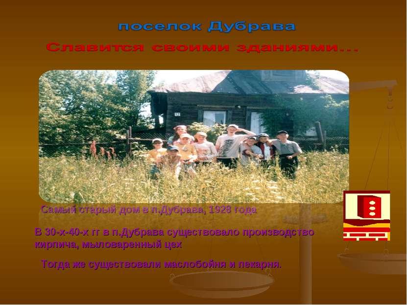Самый старый дом в п.Дубрава, 1928 года В 30-х-40-х гг в п.Дубрава существова...