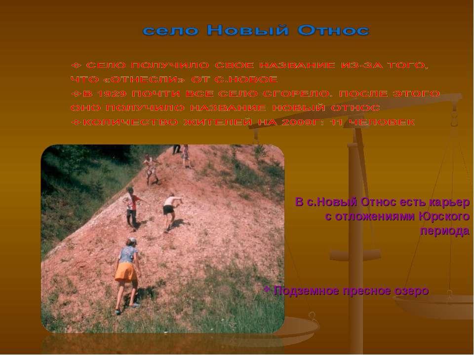 В с.Новый Относ есть карьер с отложениями Юрского периода Подземное пресное о...