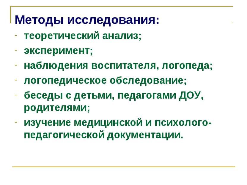 Методы исследования: теоретический анализ; эксперимент; наблюдения воспитател...