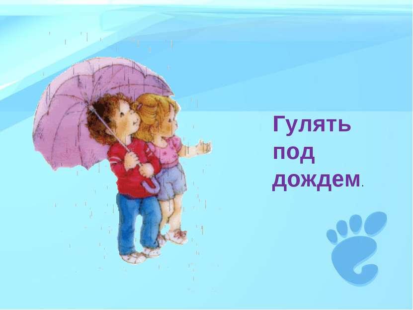 Гулять под дождем.