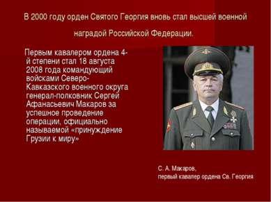В 2000 году орден Святого Георгия вновь стал высшей военной наградой Российск...