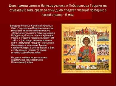 День памяти святого Великомученика и Победоносца Георгия мы отмечаем 6 мая, с...